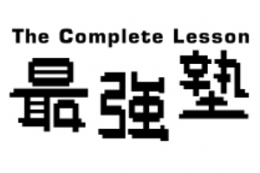 【The Complete Lesson 最強塾】